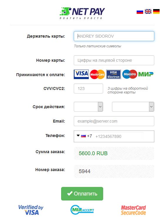 Купить виртуальный российский номер