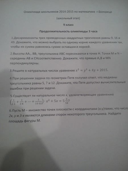 Школьный этап всероссийской олимпиады школьников математика 8 класс ответы