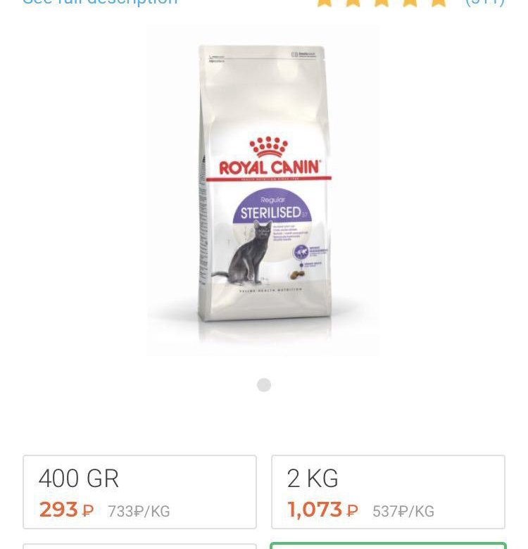 Корм royal canin лакомство для собак