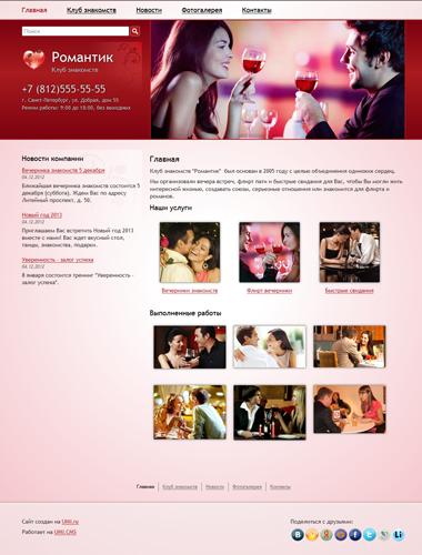 Бесплатный сайт взрослых знакомств для секса