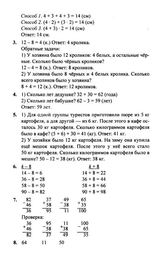 Гдз математика 2 класс 7