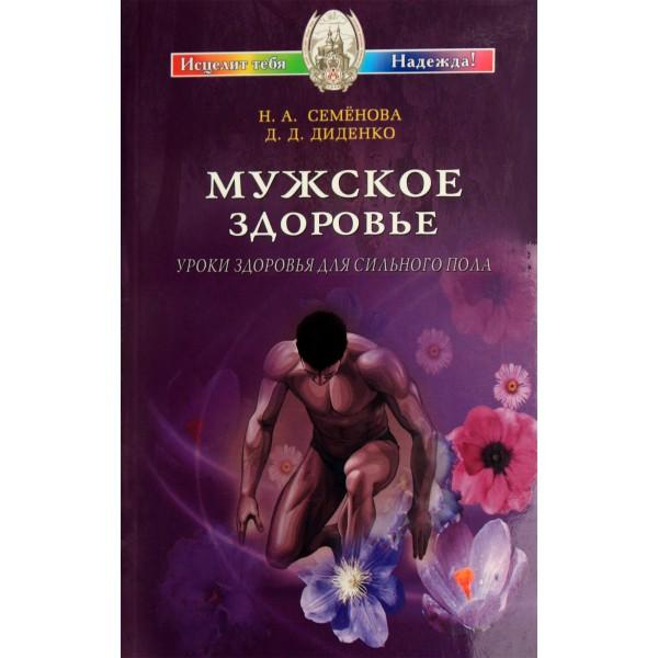 Книги о мужском здоровье скачать