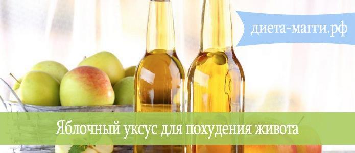 Как быстро похудеть с помощью уксуса яблочного отзывы