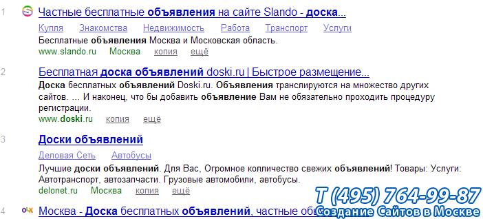 О регистрации в объявления без знакомствах оренбурге