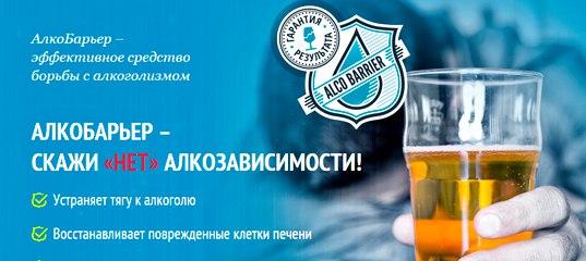 Алкобарьер средство от алкоголизма цена в аптеке харькове