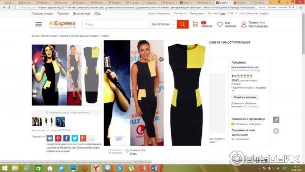 Китайский интернет магазин одежды по низким ценам алиэкспресс