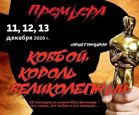 Втеатре им. М. Горького рассказали одеталях очередной премьеры