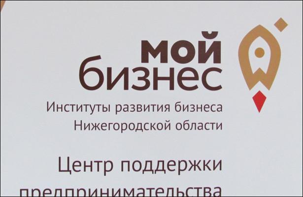 Филиал центра «Мойбизнес» открылся вСеменове