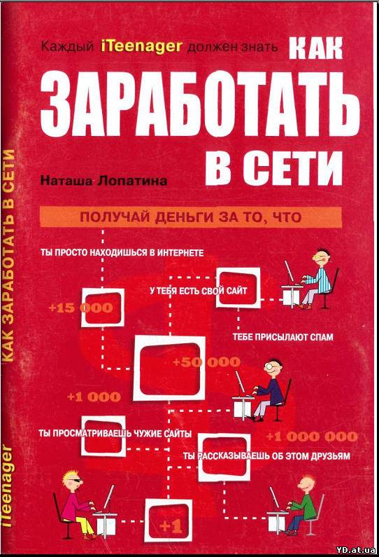 Книга как заработать в интернете скачать