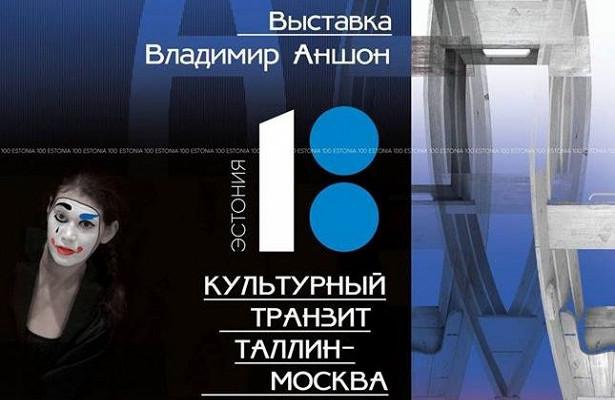 ВТеатральной галерее наМалой Ордынке пройдет выставка «Владимир Аншон. Культурный транзит Таллин— Москва»