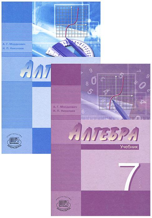 Гдз по математике 7 класс мордкович николаев задачник 2012