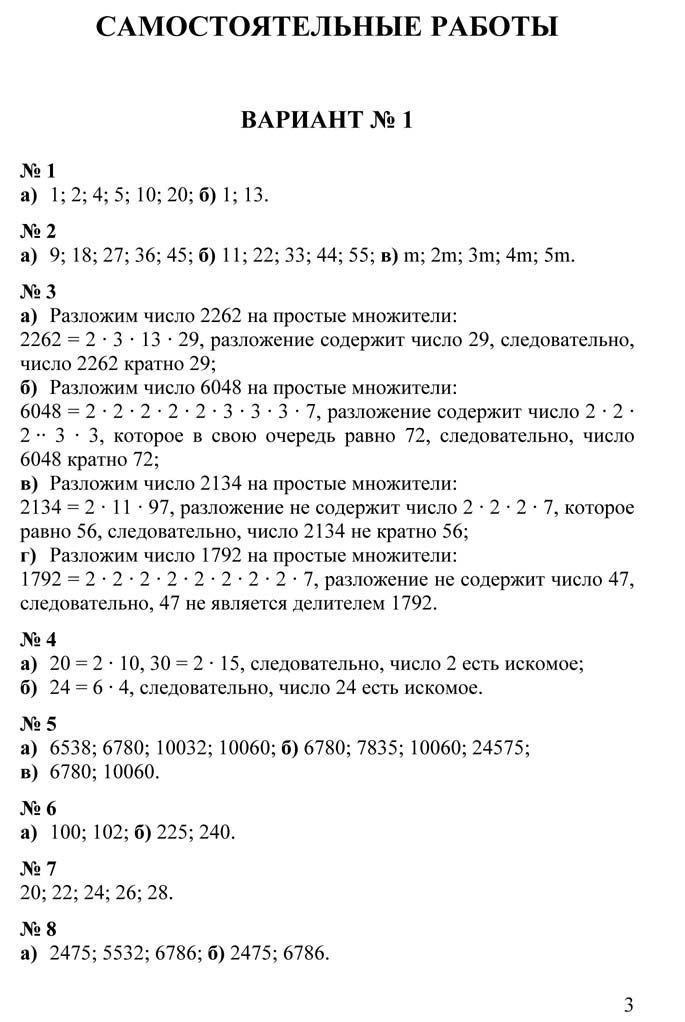 Гдз по математике 6 класс дидактика ершова голобородько