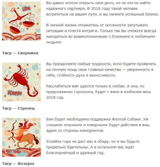 Гороскоп   2018 год лошадь скорпион женщи