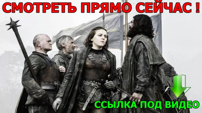 Watch Game Of Thrones - Season 3 Online Free on