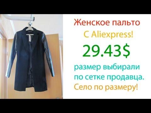 Верхняя женская одежда с алиэкспресс отзывы
