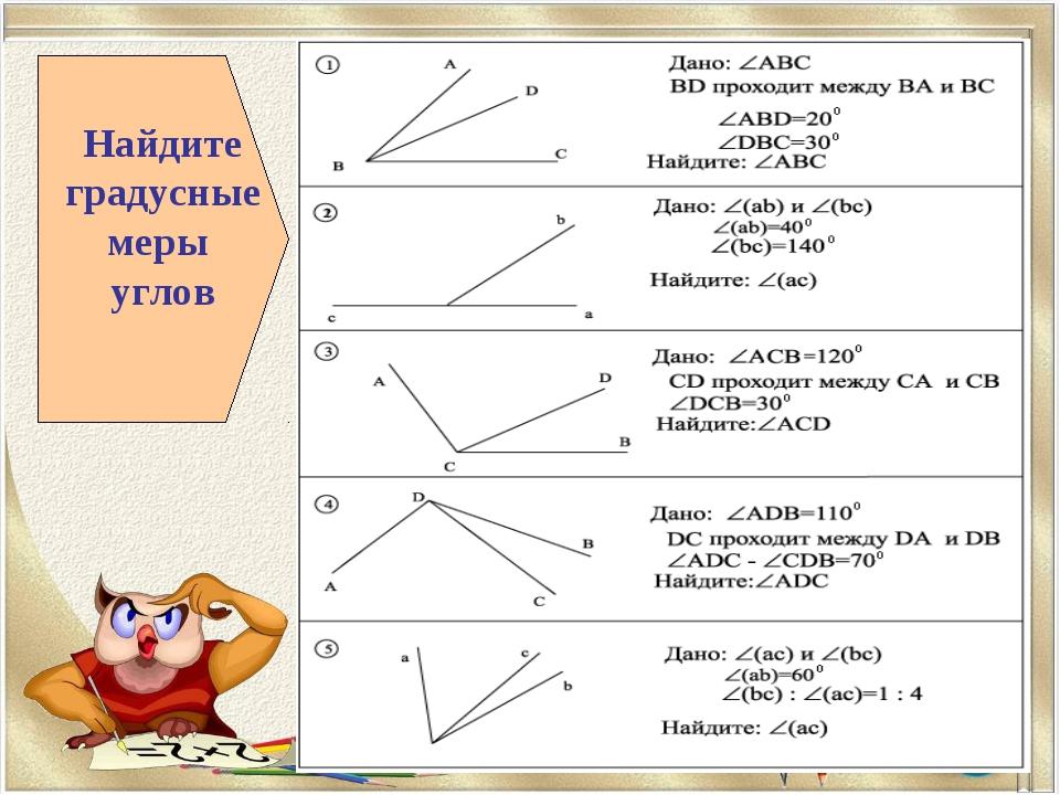 Задачи по математике и их решение для 7 класса