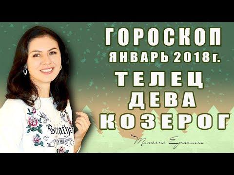 Гороскоп от глобы   сентябрь 2018 телец женщи