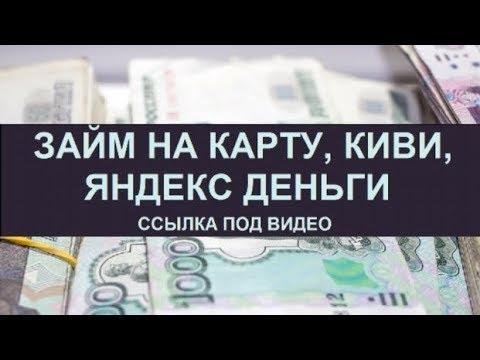Займы круглосуточно с плохой кредитной историей