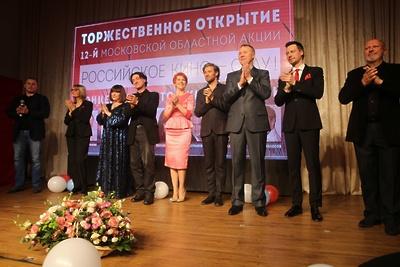 Акция «Российское кино— селу» стартовала вПодмосковье