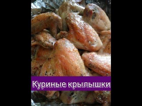Крылья рецепты быстро и вкусно
