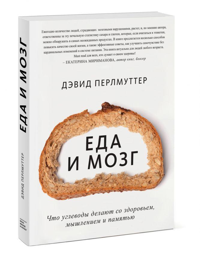 Умным диеты не нужны читать онлайн бесплатно