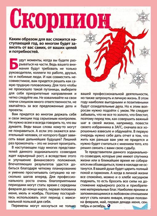 Любовный гороскоп   скорпион женщи  2018