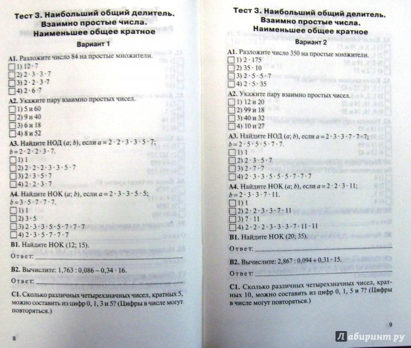 Ответы тестов по математике за 6 класс