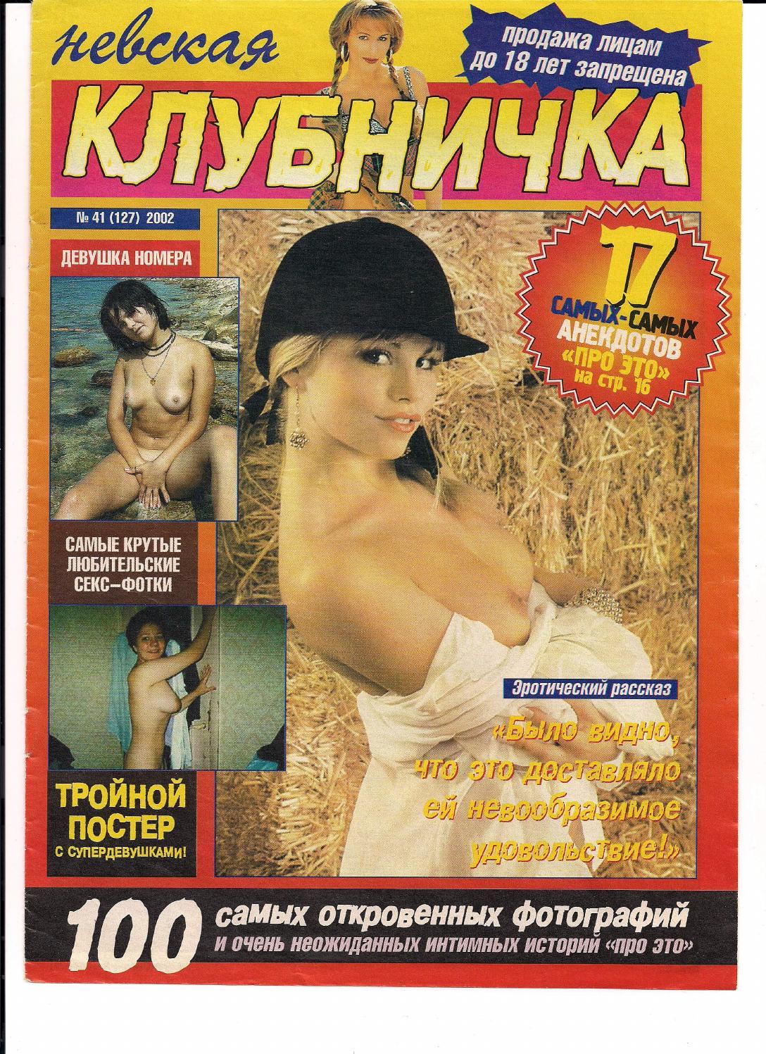 porno-zhurnal-na-russkom