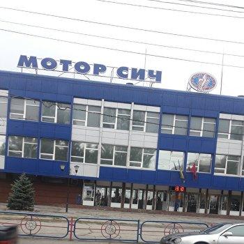 Продажа «Мотор Сичи»: Украина теряет $3,5миллиарда из-запопыток угодить США