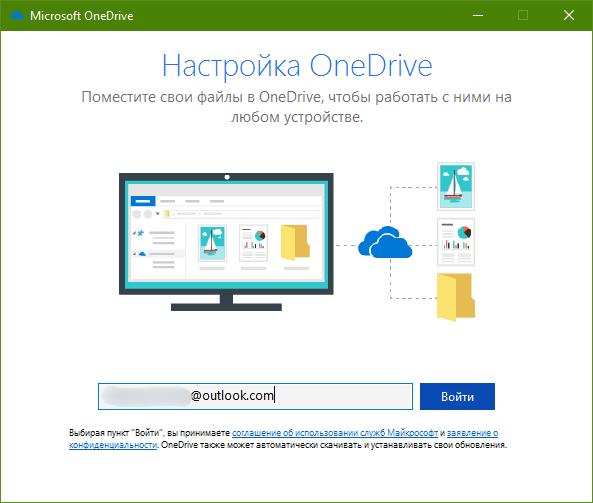 Microsoft OneDrive - Download