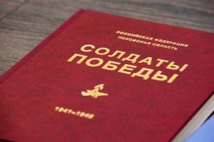 Новый томкниги «Солдаты Победы» выйдет вПскове вдекабре
