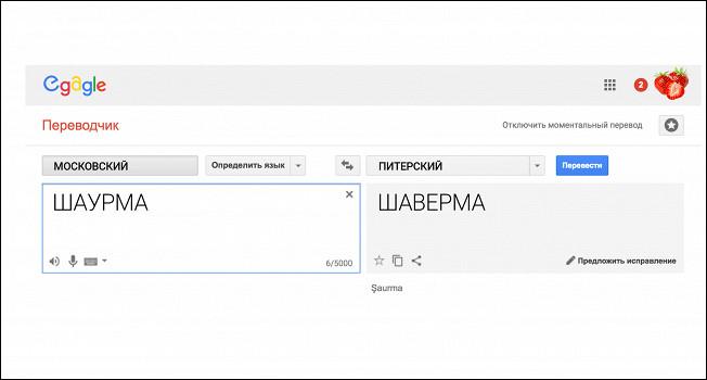 Почему в Москве шаурма, а в Петербурге шаверма?