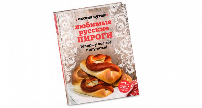 «Любимые русские пироги» Оксаны Путан