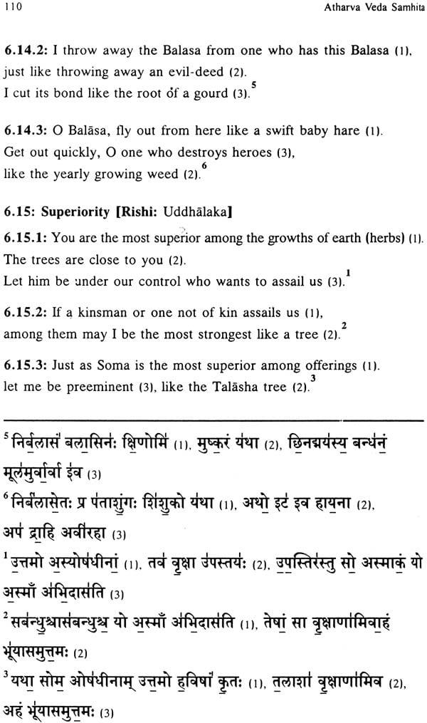 Sanskrit essay on save trees websites - sanskritessays