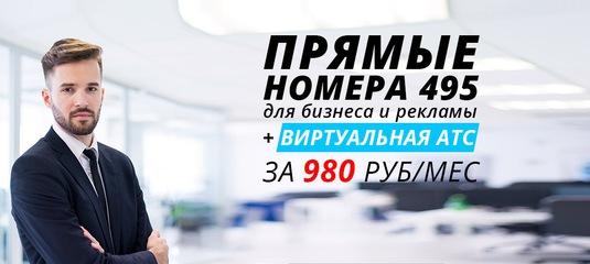 Прямой виртуальный московский номер