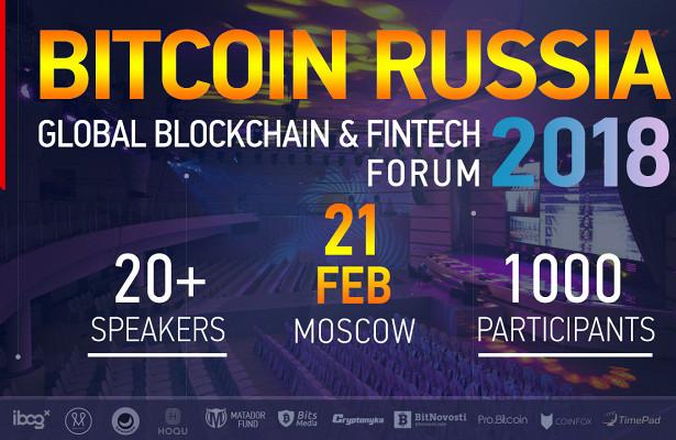 ВМоскве пройдет Bitcoin Russia 2018 / Global Blockchain andFintech Forum