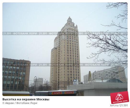 гостиницы москвы на окраине