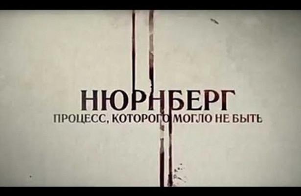 Жителей Нижегородской области приглашают наонлайн-показы фильмов оНюрнбергском трибунале