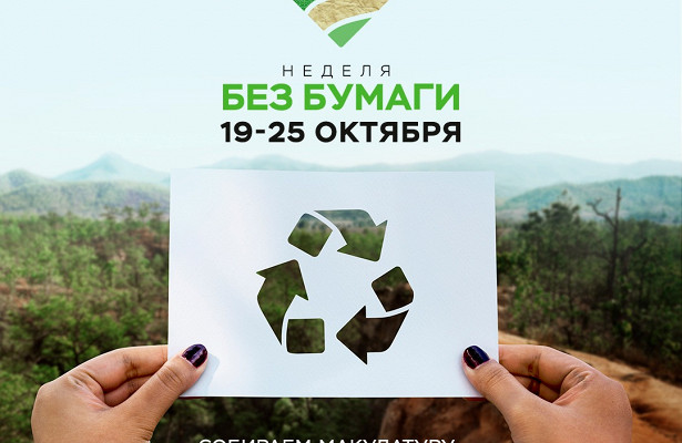 Ежегодная неделя безбумаги пройдет вНижегородской области