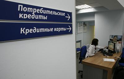 В РФ растет количество просроченных кредитов