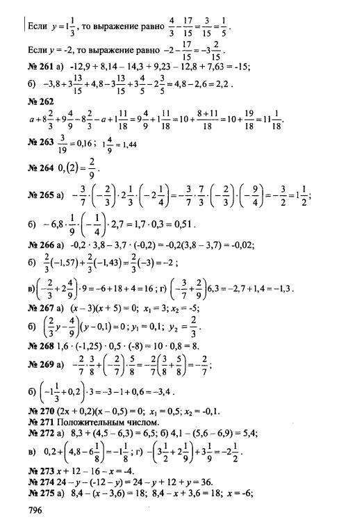 Дидактические материалы по математике 6 класс чесноков 1991 ответы
