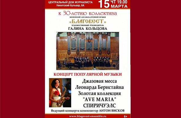 «Золотая коллекция» «AveMaria» инегритянские спиричуэлс на«Концерте популярной музыки» Ансамбля «Благовест» вДоме журналистов