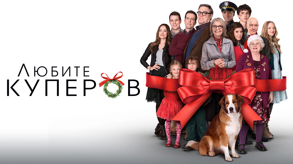Watch Love the Coopers 2015 online full movie for free