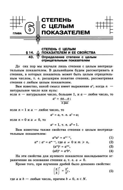 Гдз по математике 7 клаас виленкин
