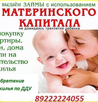 Займы под материнский капитал канск
