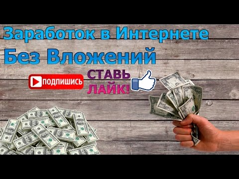 Быстро заработать денег москва