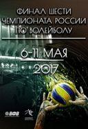 Финал шести чемпионата России по волейболу