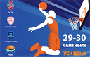 Международный турнир по баскетболу «Кубок имени А.Я. Гомельского»