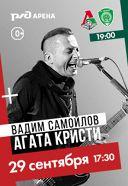 ФК Локомотив — ФК Ахмат
