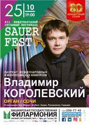 Владимир Королевский (орган, Сочи)